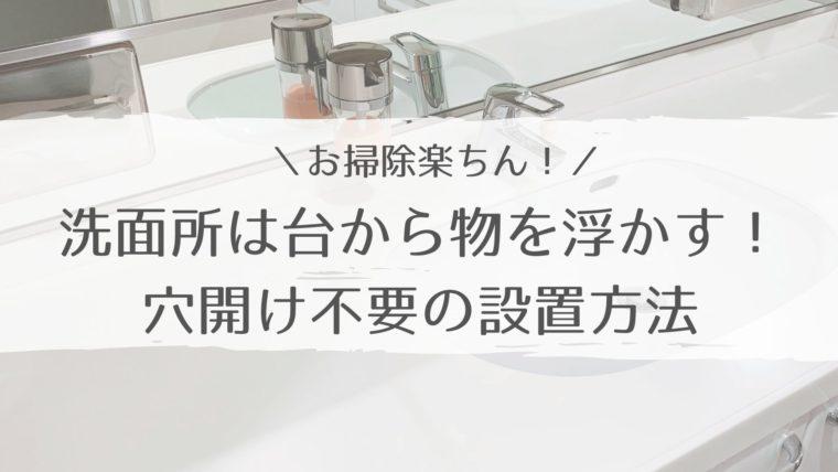 洗面所は台から物を浮かすと掃除が楽!穴開け不要の設置方法