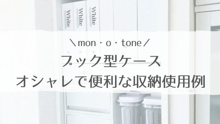 mon・o・tone ブック型ケースのオシャレで便利な収納使用例