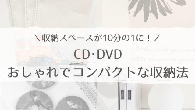 収納スペースが10分の1に!CD・DVDのおしゃれでコンパクトな収納法