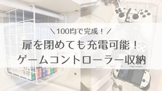 100均で自作!戸棚の中で充電も可能なゲームコントローラー収納法
