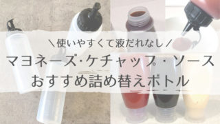 マヨネーズ・ケチャップ・ソース・ドレッシングの詰め替えにおすすめの柔らかボトル
