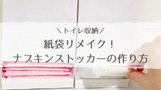 トイレの生理用品収納!紙袋を使ったナプキンストッカーの作り方