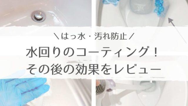 シンク・洗面・トイレの水回りを撥水・防汚コーティング!その後の効果は?