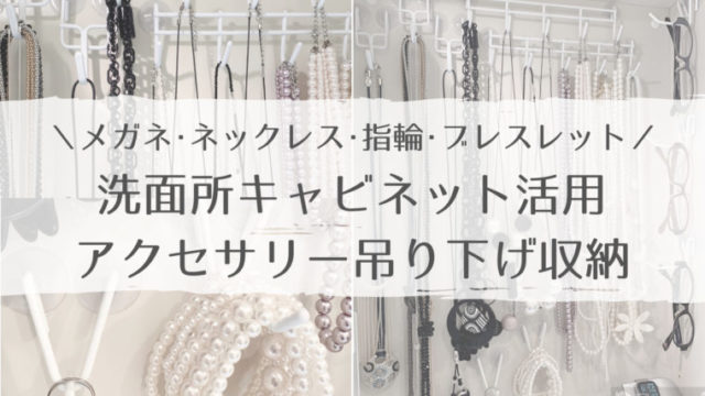 ネックレス・ブレスレット・指輪・メガネは洗面所の鏡の中に吊り下げ収納