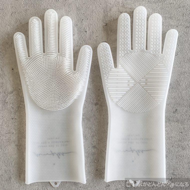 シリコングローブの手の平面