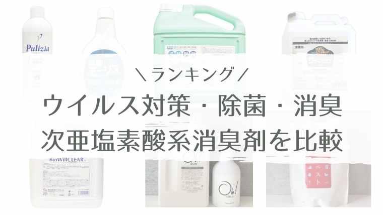 ウイルス対策・除菌・消臭におすすめ。次亜塩素酸系消臭剤の人気7種を比較