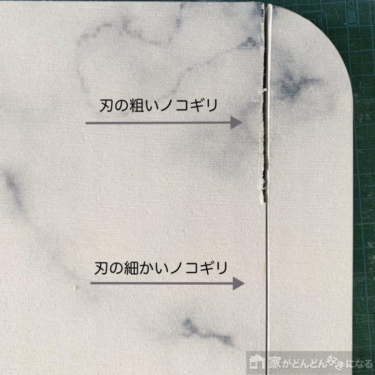 刃の粗いノコギリと細かいノコギリの比較