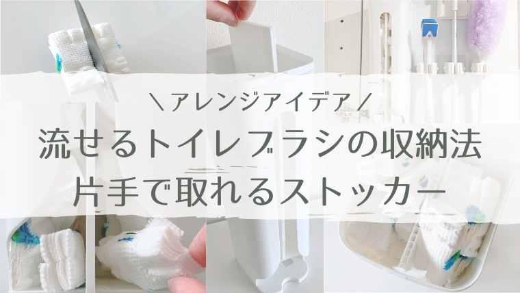 流せるトイレブラシの収納法|片手で1つずつ取り出せるストッカー