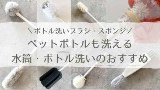 水筒・ボトル洗いのおすすめスポンジは?ペットボトルや哺乳瓶にも使えるブラシも紹介