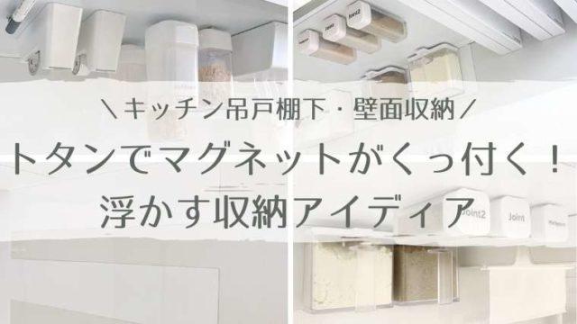 キッチン吊戸棚下・壁面収納|トタンでマグネットがくっ付く!浮かす収納アイディア