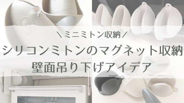 シリコンミトン収納|鍋つかみ・皿つかみ・指ミトンの壁面吊り下げアイデア