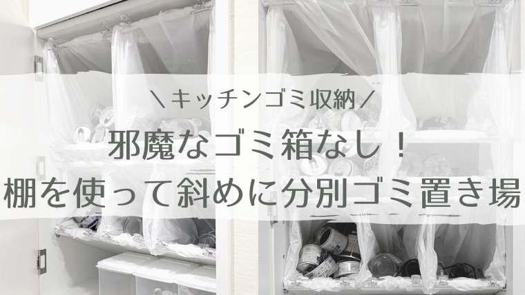 キッチンゴミ収納アイデア|邪魔なゴミ箱なし!棚を使って斜めに分別ゴミ置き場